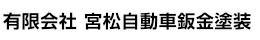 板金塗装、中古パーツ、新車中古車販売、車検も車のことは何でも愛知県宮松自動車板金塗装へ。